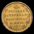 INC-1777-r Пять рублей 1805 г. Александр I (реверс).png