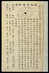 Illustration from Ming Chinese ophthalmology text, Ms copy Wellcome L0039704.jpg