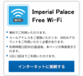 Imperial Palace Free Wi-Fi display screen.png