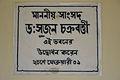 Inaugural Plaque - Sagar Sangha Stadium Bhavan - Baruipur - South 24 Parganas 2016-02-14 1455.JPG