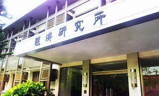 Institute of Economics, Academia Sinica