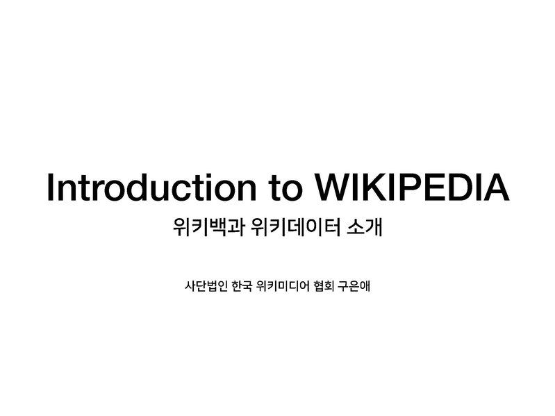 파일:Introduction to Wikipedia by E. A. Gu.pdf