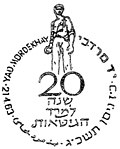 Israel Commemorative Cancel 1963 20th Anniversary of the Ghettos' Uprising.jpg