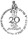 Israel Commemorative Cancel 1963 20th Anniversary of the Ghettos' Uprising.jpg