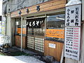 Iwamizawa Komoro-buckwheat-noodles-eating-shop.JPG