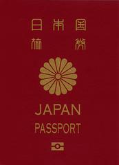 https://upload.wikimedia.org/wikipedia/commons/thumb/0/0a/JapanpassportNew10y.PNG/173px-JapanpassportNew10y.PNG