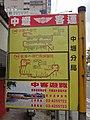 Jhongli Precinct stop board, Chungli Bus 20131023.jpg
