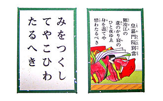 Karuta - An example of a modern pair of uta-garuta cards, where the torifuda is on the left and the yomifuda is on the right.