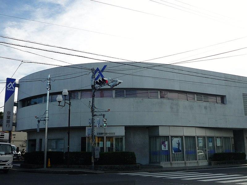 File:Keiyo Bank 191-Kamagaya Branch.jpg