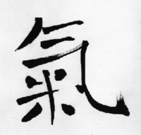 Obsolete form of the Ki kanji