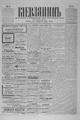 Kievlyanin 1905 05.pdf