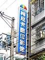 Konica Digital Image banner in Taiwan 2.jpg