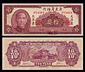 Kwangtung Provincial Bank 1949.jpg