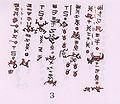 Liùjiǎ Fǎnshū, Page 3.JPG
