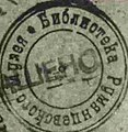 Library of the Rumyanstev Museum (10994666055).jpg
