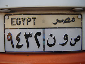 Vehicle registration plates of Egypt - A beige tourist bus plate without Latin letters from Aswan