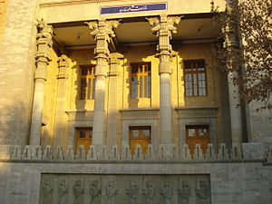 Ministry of Foreign Affairs (Iran) - Image: MFA IRAN