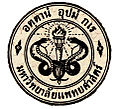 Mahidol U former logo (University of Medical Sciences).jpg