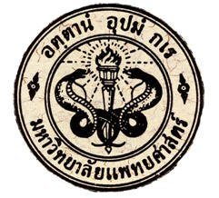 Mahidol U former logo (University of Medical Sciences)
