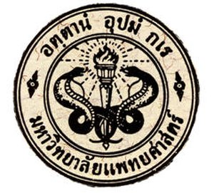 Mahidol University - Image: Mahidol U former logo (University of Medical Sciences)