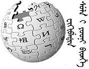 Manchu Wikipedia 1.jpg
