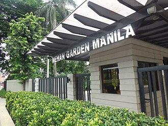 Mehan Garden - Image: Mehan Garden Gate