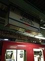 Meitetsu-Gifu Station Sign (Kakamigahara Line).jpg