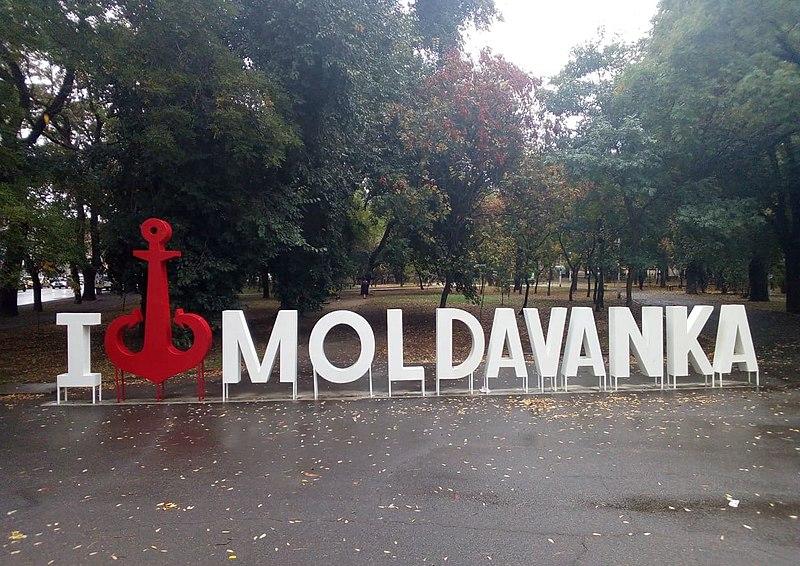 File:Moldavanka-nadpys.jpg