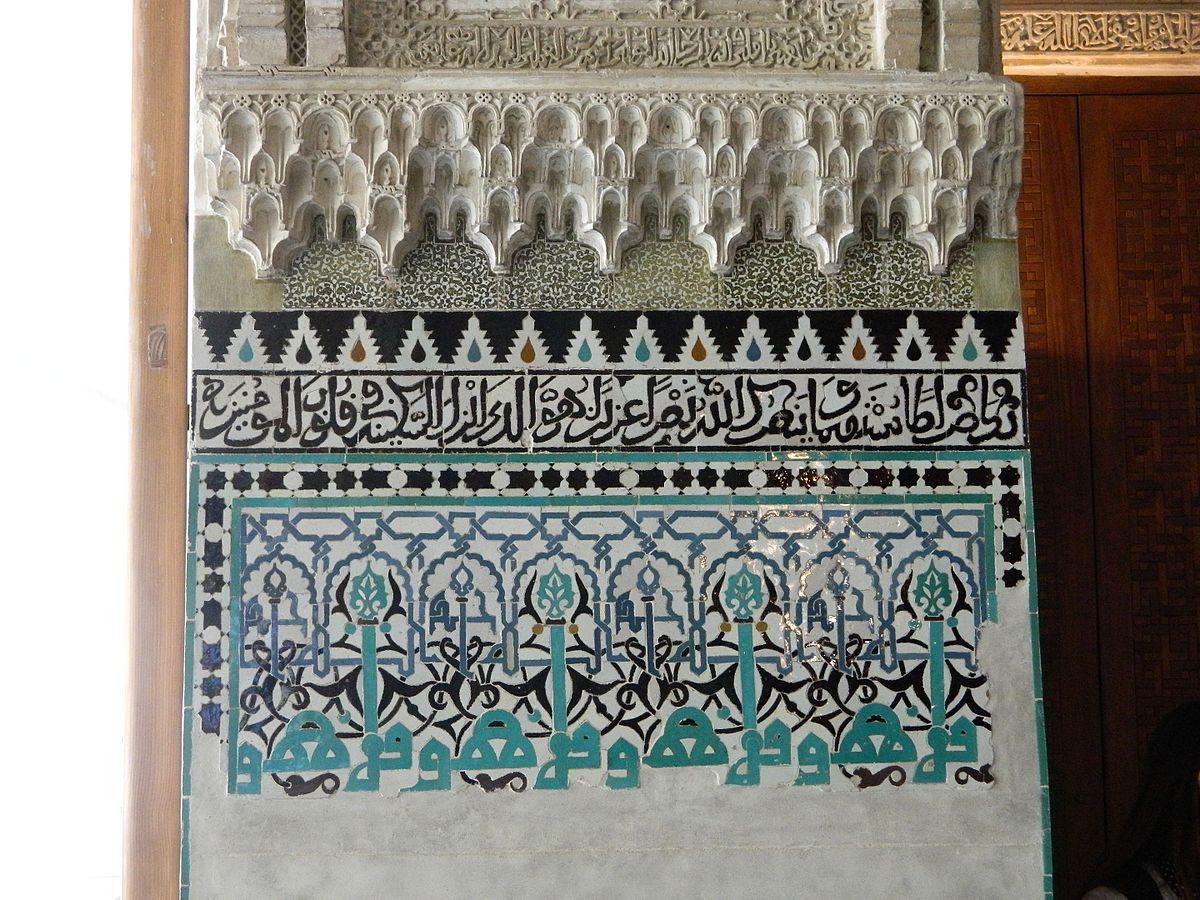 Mosaico Cuarto Real.JPG