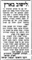 Moyne Statement Haaretz 8 Nov 1944 page1.png