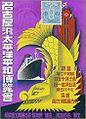 Nagoya Peace Expo 1937.jpg