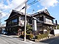 Nakaroku, eel restaurant in Shima-Isobe.jpg