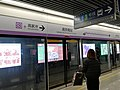 Nanjing Metro Line S3 Nanjing South Railway Station.jpg