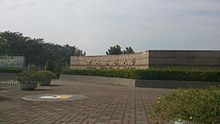 National University of Kaohsiung.jpg