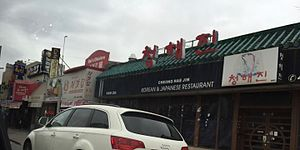 Koreatown, Long Island - Image: Northern Boulevard, in Koreatown, Queens, New York