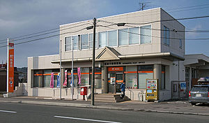Otoineppu, Hokkaido - Otoineppu Post Office