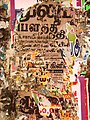Palimpsest of Street Posters - Pondicherry - India.JPG