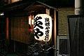 Paper lantern in front a yakitori restaurant.jpg