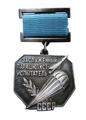 Paracaidista de Pruebas de la URSS.png