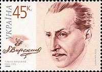 Pavlo Virsky Stamp.jpg