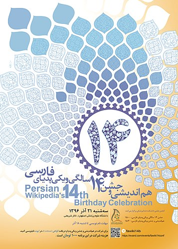 Persian wikipedia's 14th birthday celebration poster.jpg