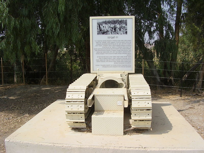 אנדרטת יד לאבוקה