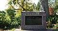 Plaquette ter herdenking van Joodse 2e W.O. slachtoffers, Baarn (2).jpg