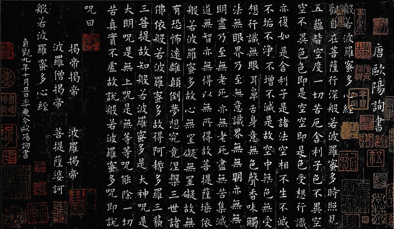 https://upload.wikimedia.org/wikipedia/commons/thumb/0/0a/Prajnyaapaaramitaa_Hridaya_by_Ouyang_Xun.jpg/1280px-Prajnyaapaaramitaa_Hridaya_by_Ouyang_Xun.jpg