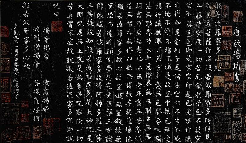 Heart Sutra 800px-Prajnyaapaaramitaa_Hridaya_by_Ouyang_Xun