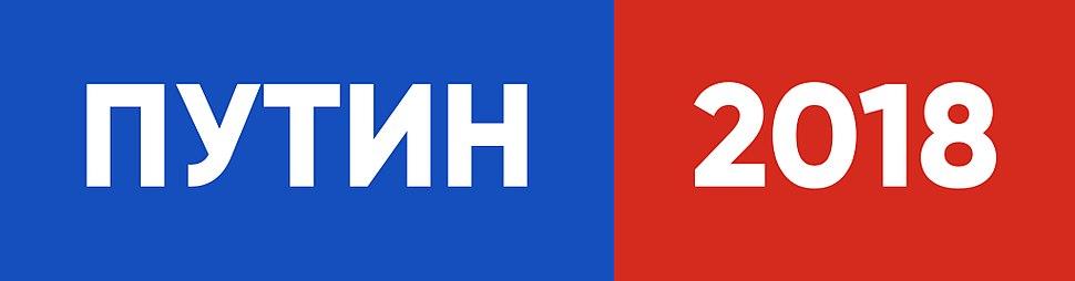 Putin 2018 logo (2)