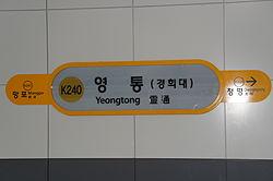 Q218354 Yeongtong A01.JPG