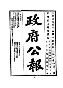 ROC1915-06-01--06-15政府公报1101--1115.pdf