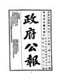 ROC1915-06-01--06-15政府公報1101--1115.pdf