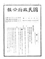 ROC1946-08-17國民政府公報2601.pdf